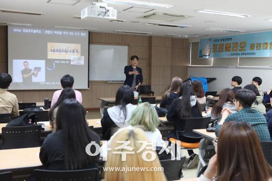성결대 나만의 취업경쟁력-포트폴리오 경진대회 개최