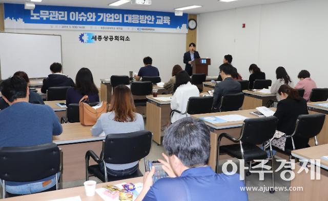 세종상공회의소, 근로시간 단축·최저임금 등 노무관리 교육