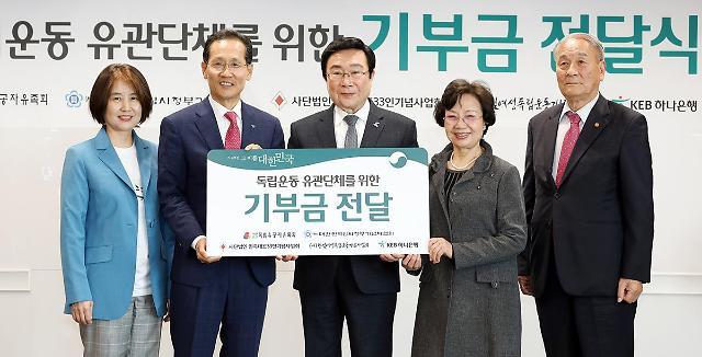 KEB하나은행, 호국보훈단체 지원 위해 기부금 2억원 전달
