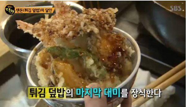 생활의 달인 튀김 덮밥의 비법은 콩?