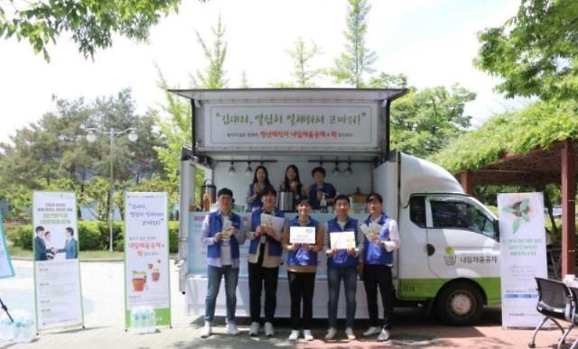 '청년재직자 내일채움공제' 홍보 커피트럭 운영