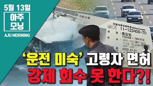 [영상] '운전 미숙' 고령자 면허, 강제 회수 못 한다?! [아주모닝]