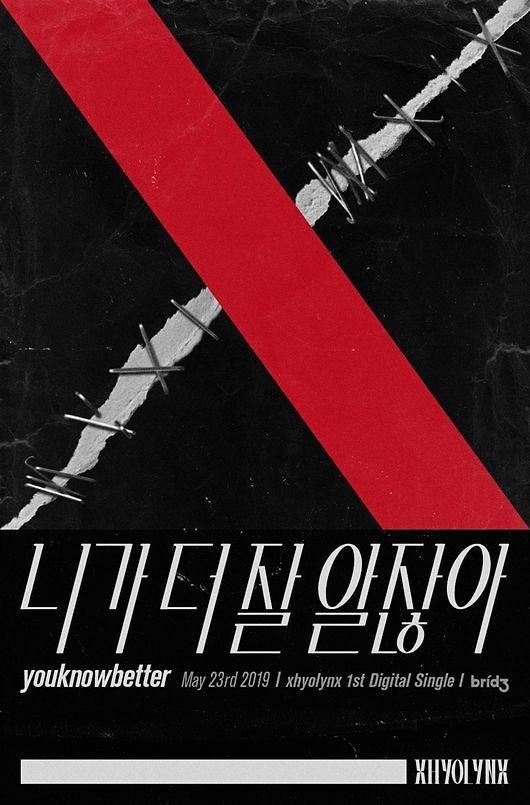 孝琳公开新音乐项目单曲海报 确定将于23日回归