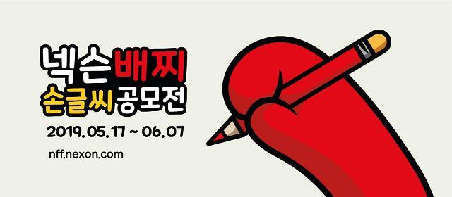 """""""손글씨로 카트라이더 배찌 응원하면 상금 200만원"""""""