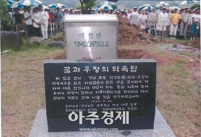 20년 전 영호남 어린이 우정 담은 타임캡슐 개봉