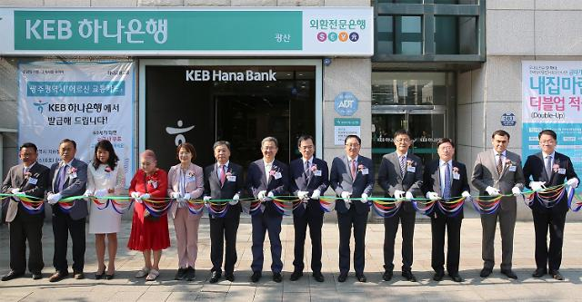 KEB하나은행, 시중은행 최초로 호남지역에 일요 영업점 개점