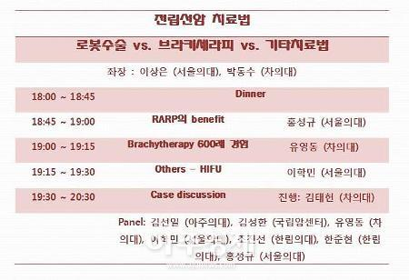 분당차병원 대한비뇨의학회 인천·경기지회 전립선암 치료법 심포지엄 개최