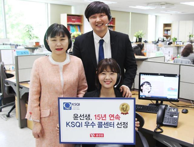 윤선생, 15년 연속 KSQI 우수 콜센터 선정