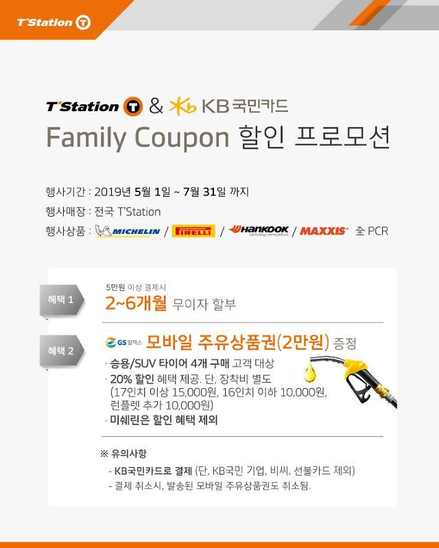 티스테이션, KB국민카드 제휴 프로모션 실시