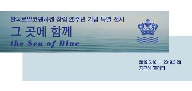 한국로얄코펜하겐, 창립 25주년 기념 전시회 개최…그곳에 함께