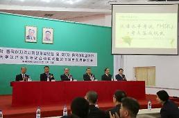 .朝鲜首家汉语水平考试中心揭牌成立.