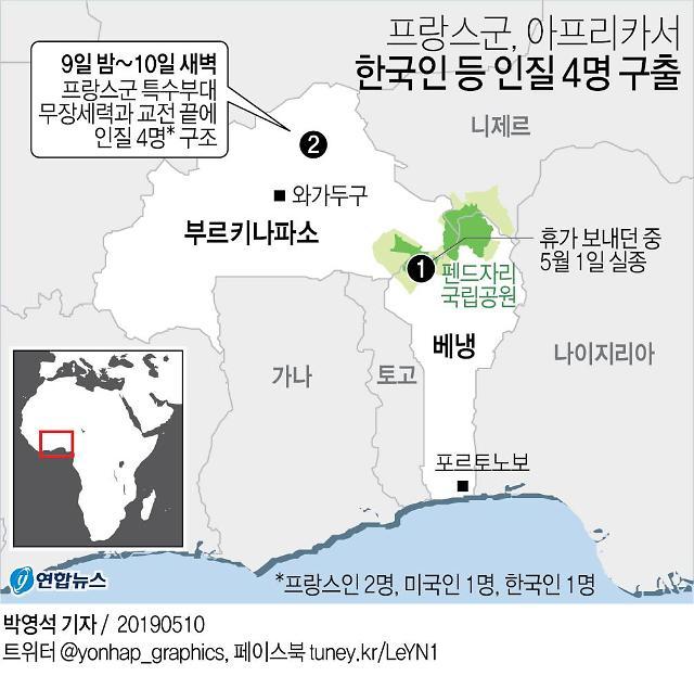 """한국인 부르키나파소 납치사건 전말은?…""""납치 이유 파악 중"""""""