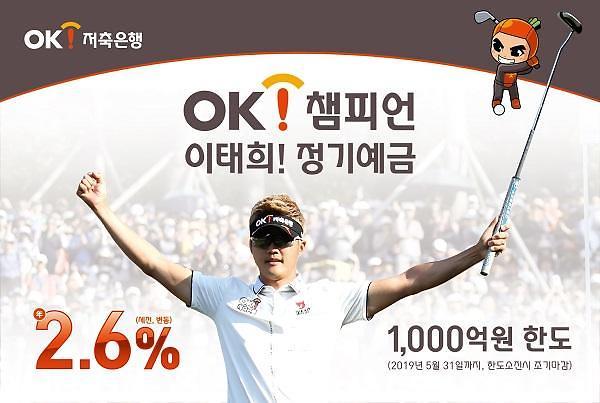 OK저축은행, 이태희 프로 우승 기념 연 2.6% 특판 진행