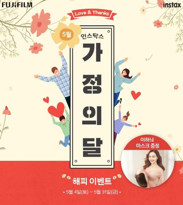 한국후지필름, 인스탁스 가정의 달 해피 이벤트 실시