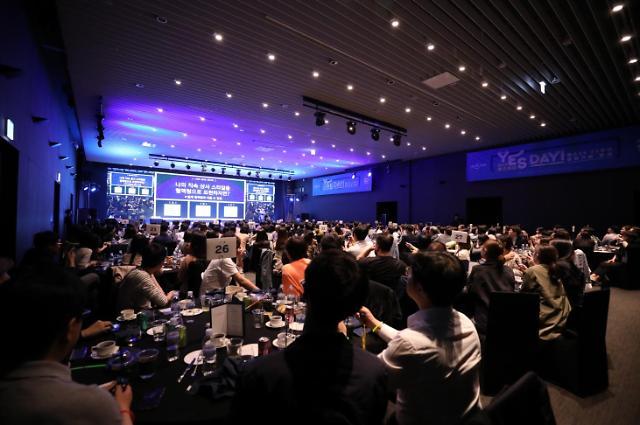 예스24, 창립 20주년 기념행사 열어