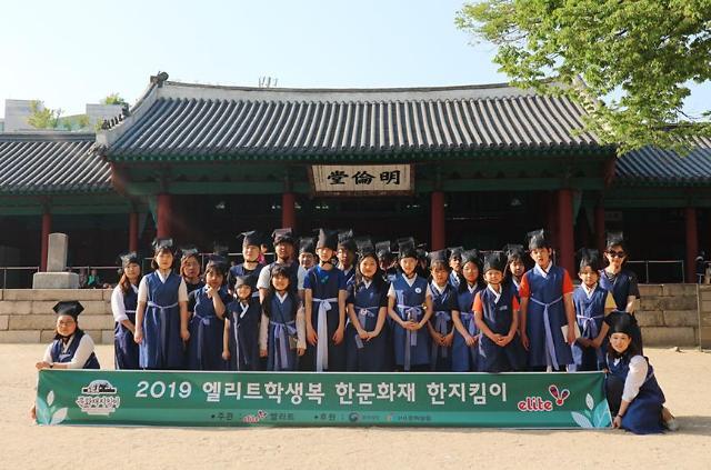 엘리트학생복, 문화재 지킴이 프로그램 개최