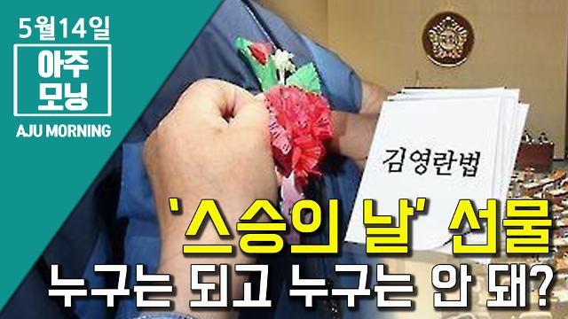 [영상] '스승의 날' 선물, 누구는 되고 누구는 안 될까? [아주모닝]