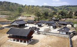 .韩国9处书院有望列入世界文化遗产名录.