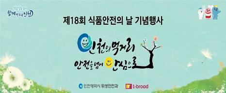 인천시,식품안전의 날 기념행사 개최