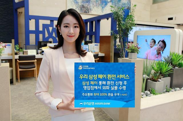 우리은행, 우리 삼성페이 환전 서비스 출시
