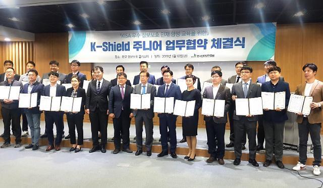 스패로우, 'K-Shield 주니어' 교육 업무협약 체결