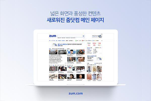줌닷컴, PC 첫 화면 개편...넓은 사용자 환경과 다양한 콘텐츠 제공
