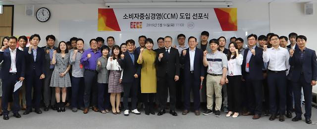 공영홈쇼핑, 소비자중심경영 도입…선포식 개최