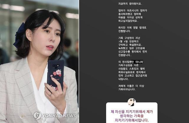 """[전문] 윤지오 가족에게 감금·구타? """"현지 신고 접수…법대로 진행"""""""