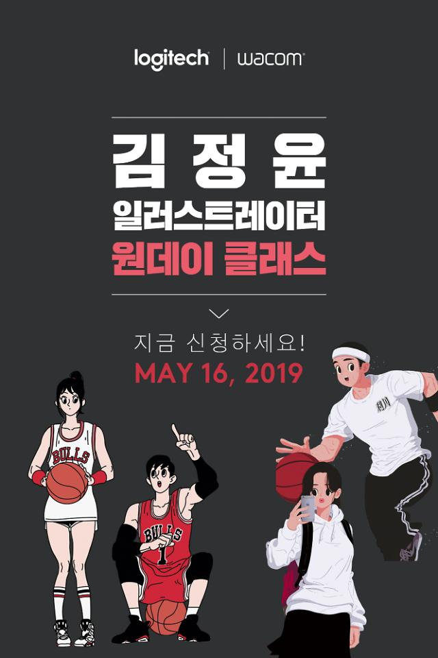 로지텍 코리아, '김정윤 일러스트레이터 원데이 클래스' 16일 개최