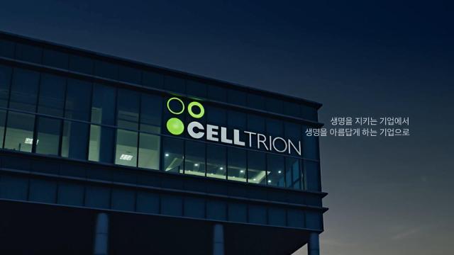 셀트리온, 계열사 셀트리온헬스케어에 252억원 분량 제품 공급