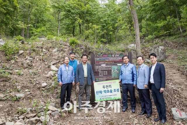 한울본부, 울진 두천리 산채·약초숲 조성사업 지원 협약 체결
