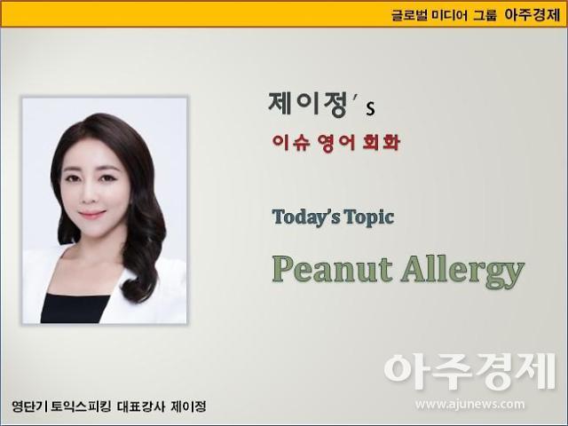 [제이정's 이슈 영어 회화] Peanut Allergy (땅콩 알러지/알레르기)