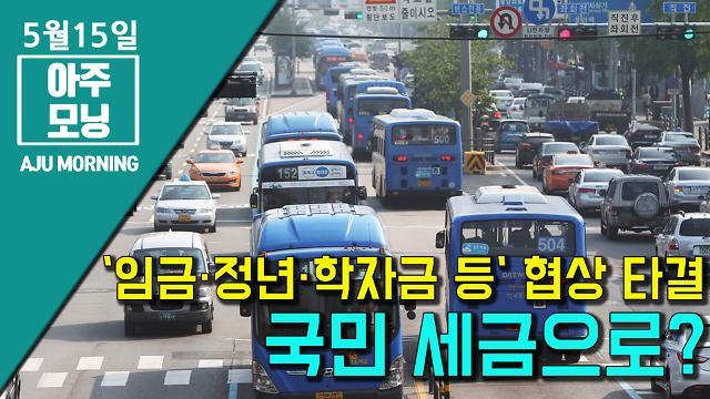 [영상] 서울 버스 '임금 3.6% 인상·정년 연장·학자금 지원 등' 협상 타결...국민 세금으로? [아주모닝]