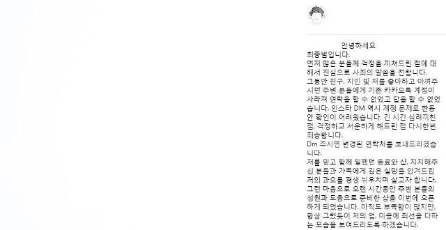 """구하라 전남친 최종범 """"사죄한다. 샵 오픈했다""""…누리꾼 """"사과야 홍보야 속을 뻔"""""""