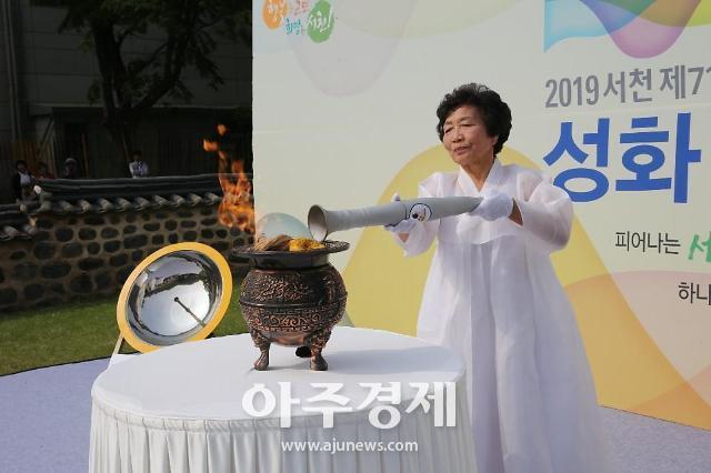 서천군, 제71회 충남도민체전 도민 화합의 불씨 '활활