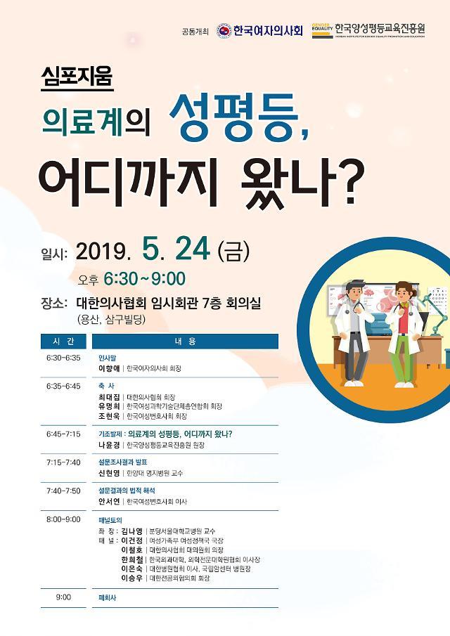 """""""의료계 성평등, 어디까지 왔나?""""...24일 심포지엄 개최"""