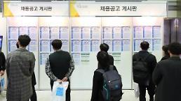 .韩4月就业人口同比增17.1万人 失业率4.4%.