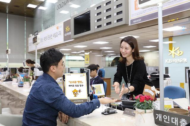 [단독] 국민은행 영업점직원 점심시간 완전 보장