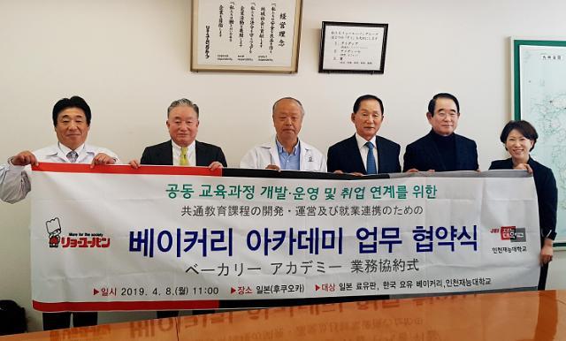 인천재능대 – 요유베이커리 ,아카데미 공동 운영
