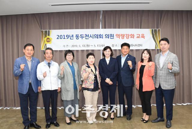 동두천시의회, 전문가 초청 의원 역량강화 교육 실시