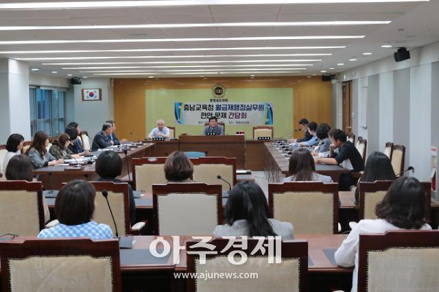 충남도의회 교육위원회, 충남교육청 소속 월급제 행정실무원과 간담회 개최