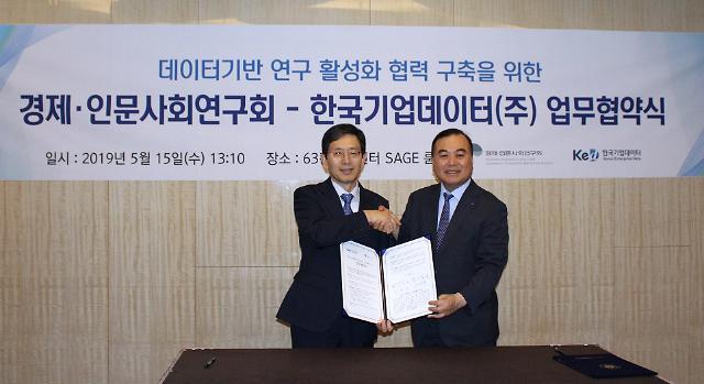 한국기업데이터, 경제‧인문사회연구회와 빅데이터 공유 업무협약 체결