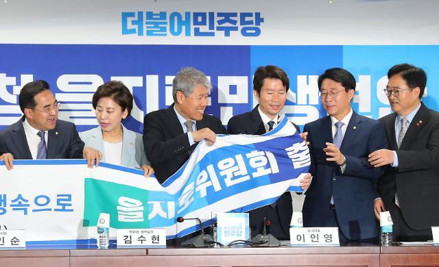"""민주 을지로위, 민생대장정 시작…""""한국당 가짜 민생 행보 맞설 것"""""""