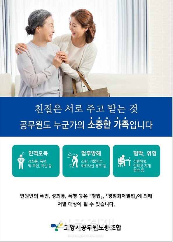 고양시공무원노동조합(고공노)  폭언, 업무방해 피해 예방 친절 캠페인 전개