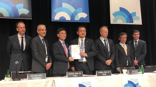금감원·금융위, 세계 10번째 EMMoU 정회원 가입