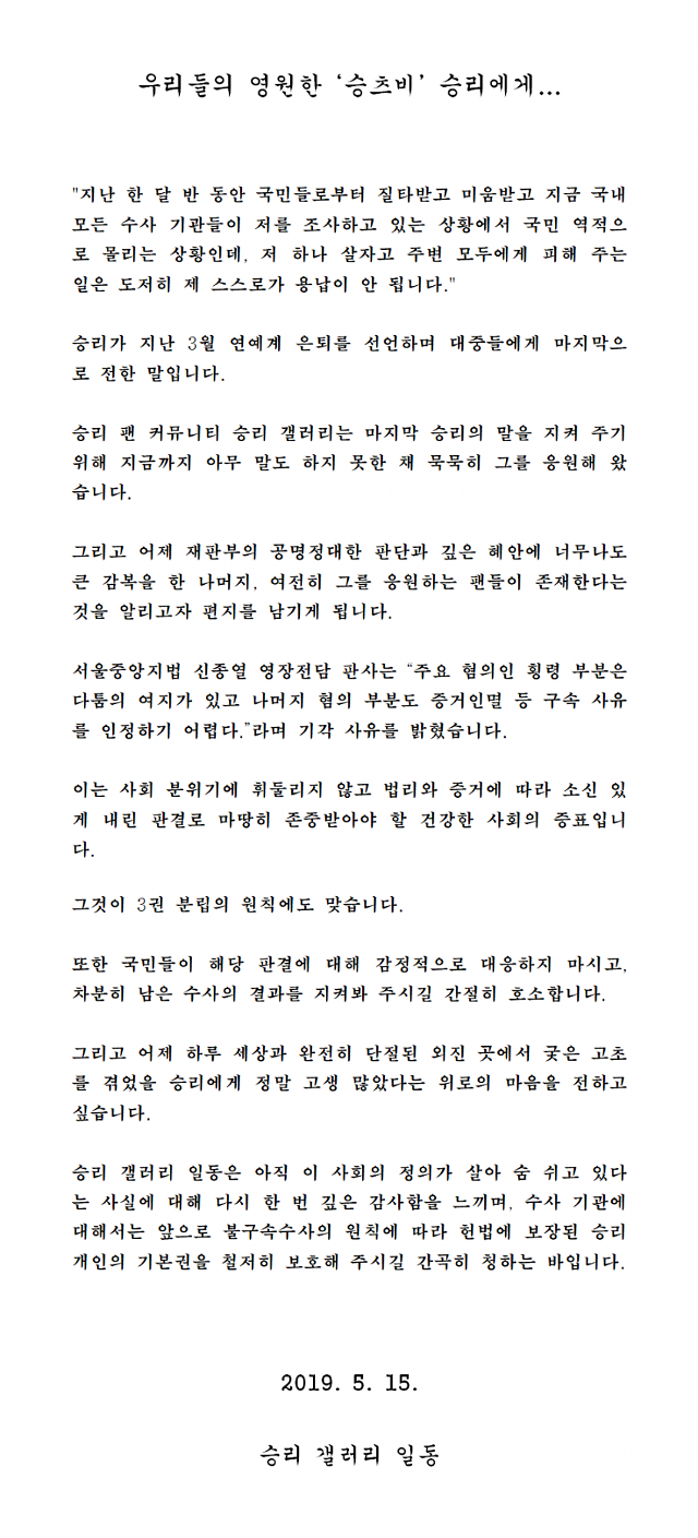 """승리 구속영장 기각, 팬들 """"신종열 판사, 사회 분위기 휘둘리지 않은 소신 판결"""""""