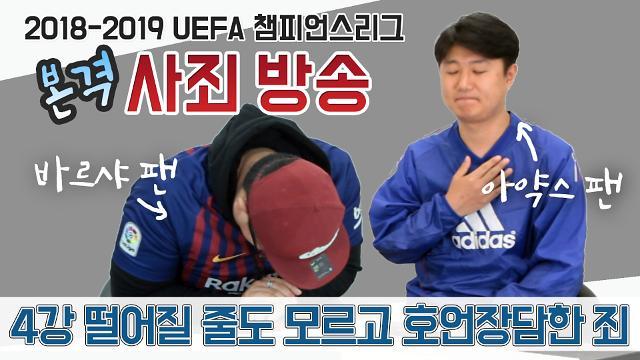 [영상] 챔피언스리그 4강 고배 '바르셀로나'와 '아약스'팬이 말하는 패배 분석!
