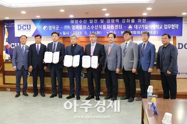 영덕군, 해양수산 경쟁력 강화 공동협력 업무협약 체결