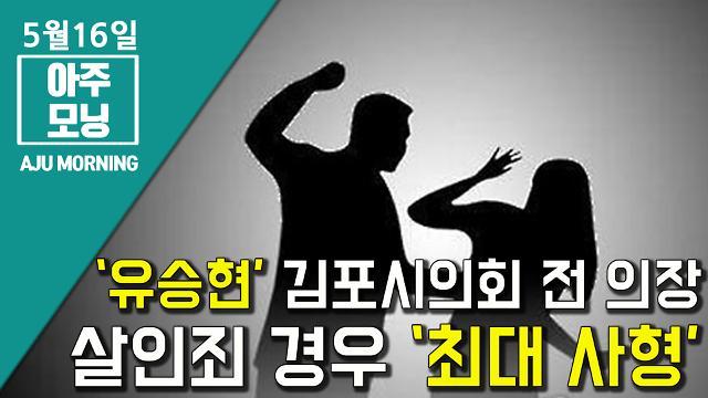 [영상] '유승현' 김포시의회 전 의장, 살인죄 경우 '최대 사형' [아주모닝]