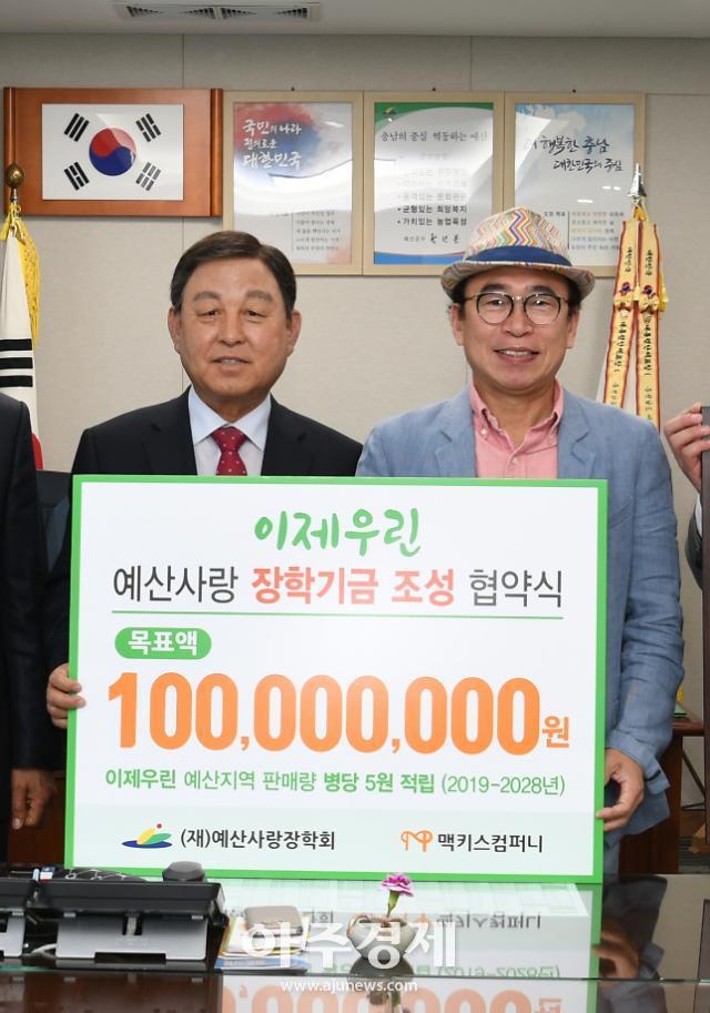 예산군, ㈜맥키스컴퍼니와 장학기금 조성 협약 체결